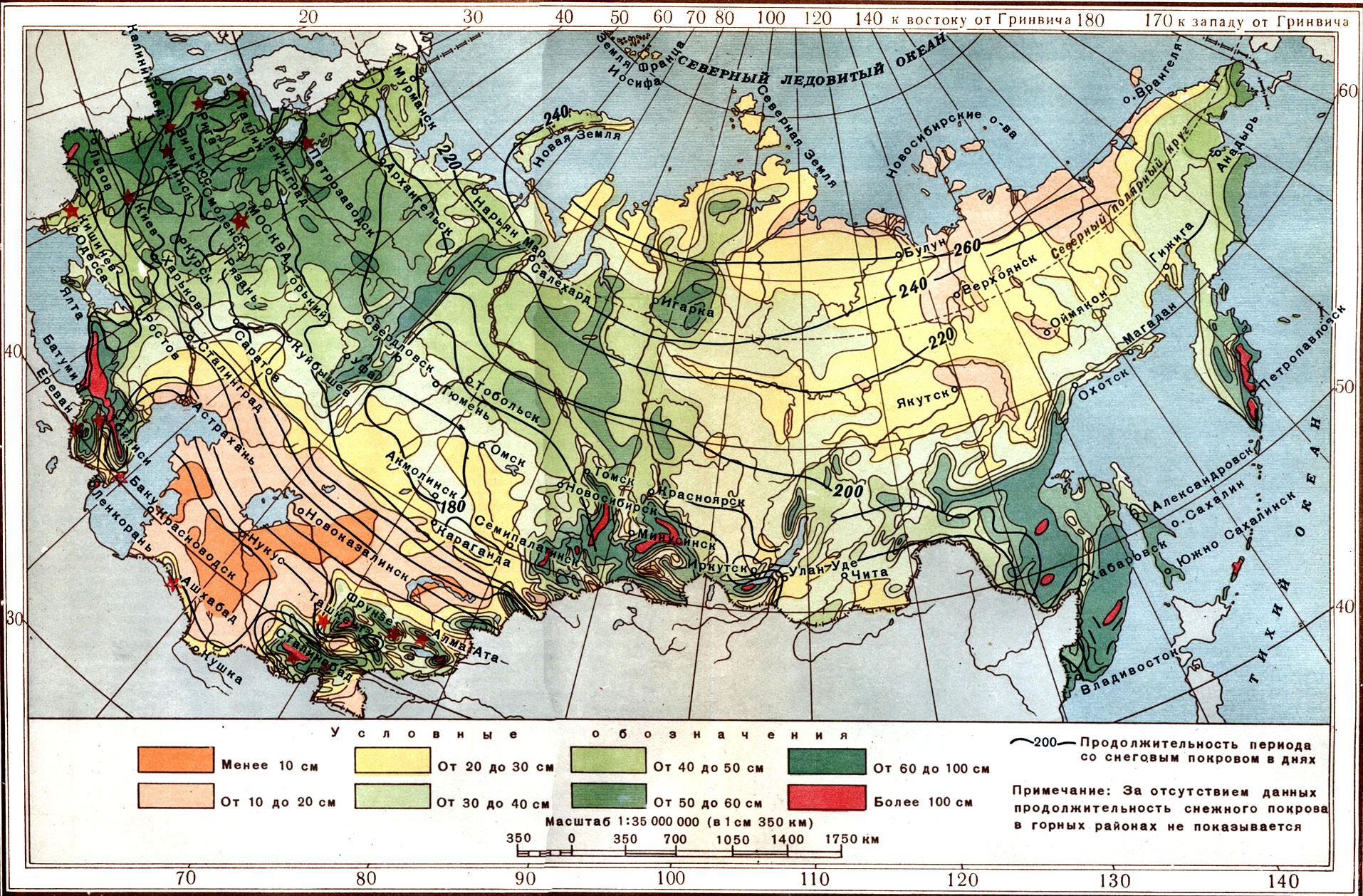 Умеренный климатический пояс — самый большой по площади климатический пояс россии; поэтому для него характерны весьма существенные различия в температурных условиях и увлажнении по мере движения с запада на восток и с севера на юг.